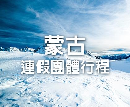 蒙古跨年/春節團體5日-60900元