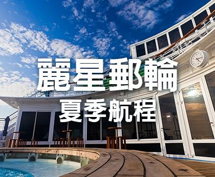麗星郵輪-夏季航程<買一送一>