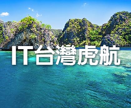 IT台灣虎航直飛長灘島